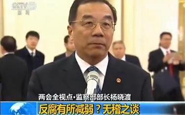 楊曉渡:反腐有所減弱?無稽之談