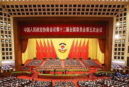 全國政協十二屆五次會議第二次全體會議