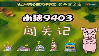 食品安全篇:小豬9403闖關記