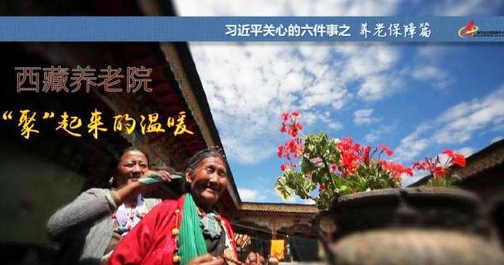 """養老保障篇:西藏養老院,""""聚""""起來的溫暖"""