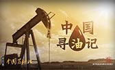 中國尋油記