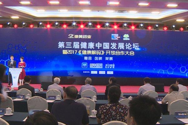 【新華微視評】做中國健康産業快速健康發展的推動者