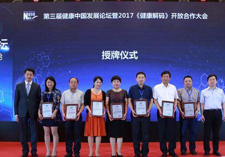 做中国健康产业快速健康发展的推动者
