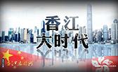 香江大時代