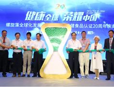 绿A20周年庆典仪式