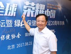 中国保健协会副理事长周邦勇在签字板留念