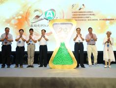 参会嘉宾助力绿A20年庆典仪式