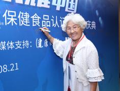健康教育促进研究中心顾问孙树侠在签字板留念