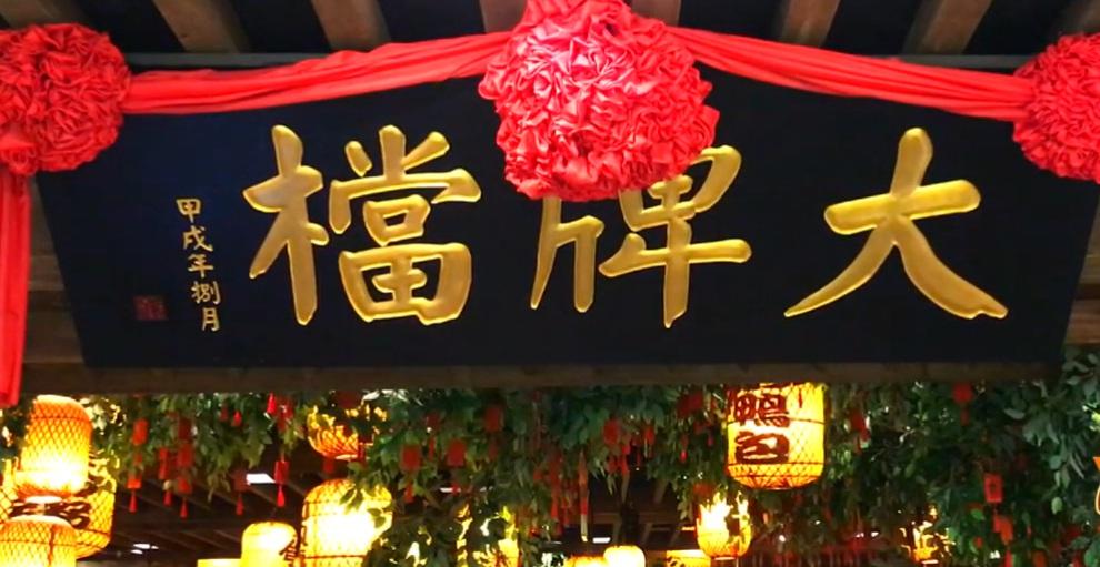 雅俗共賞,品味金陵——南京大牌檔