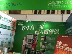 """第四届亚太藻类创新峰会认可""""绿A影响力"""""""