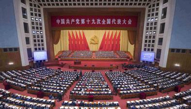 中國共産黨第十九次全國代表大會開幕會