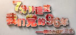 7分鐘速覽中國共産黨96年的輝煌歷史