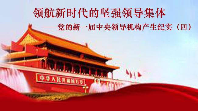 黨的新一屆中央領導機構産生紀實(四)