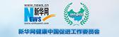 健康中国促进工作委员会