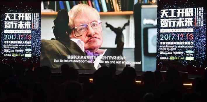 天工開悟·智行未來高端論壇在北京拉開帷幕