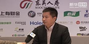 王坚:美好生活和健康体魄是保险业与体育运动的共同的追求