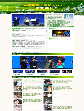 中國網事·感動2013頒獎典禮