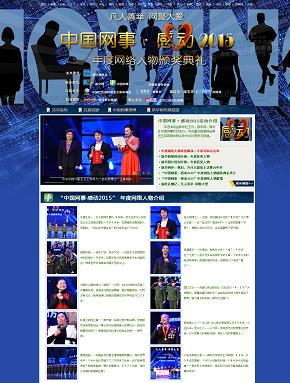中國網事·感動2015頒獎典禮