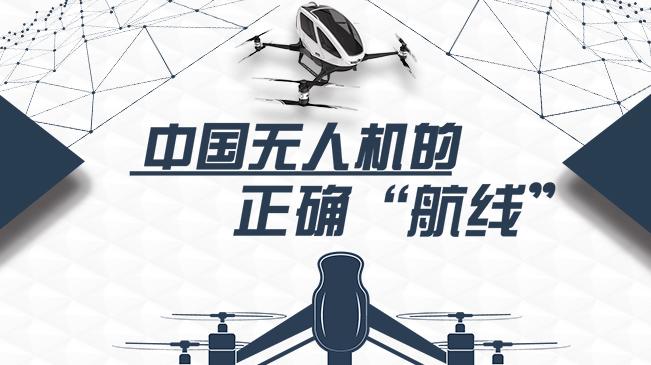 """中國無人機的正確""""航線"""""""