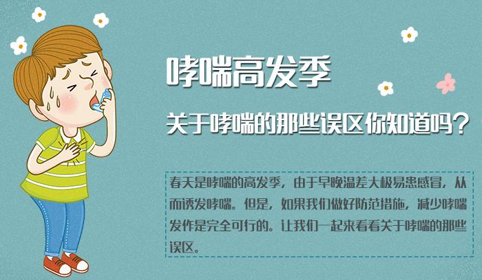 哮喘高發季,關于哮喘的那些誤區你知道嗎?