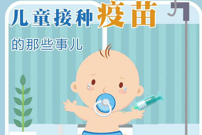 兒童接種疫苗的那些事兒