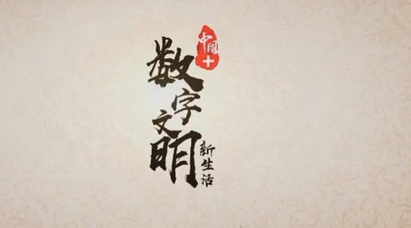 《中國+》之《數字文明新生活》