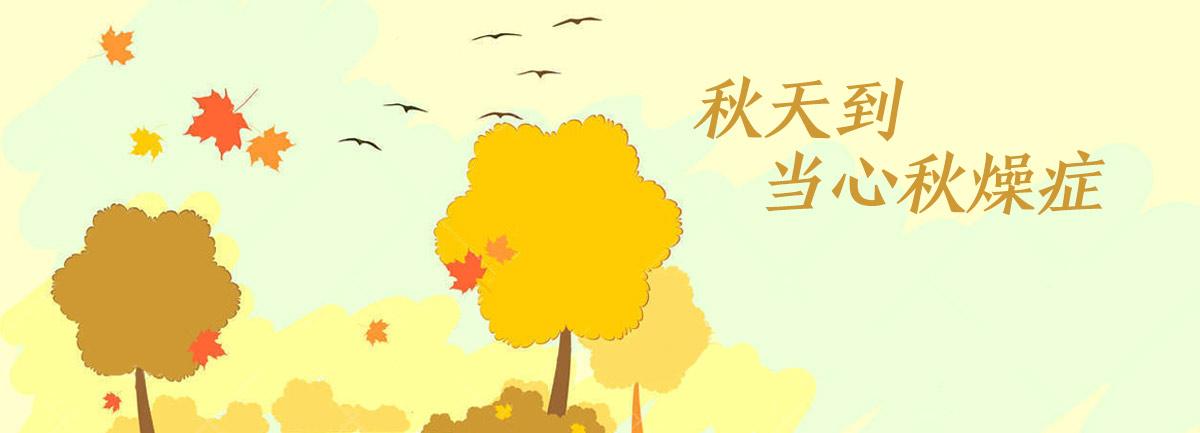 """【新華微視評】秋天到,當心""""秋燥症"""""""