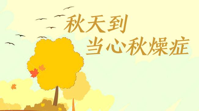"""秋天到,當心""""秋燥症"""""""