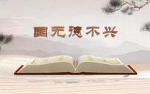 """《平""""語""""近人——習近平總書記用典》(第三集)國無德不興"""
