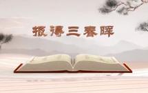 """《平""""語""""近人——習近平總書記用典》(第五集)報得三春暉"""