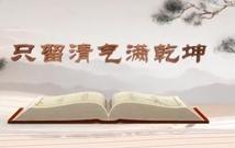 """《平""""語""""近人——習近平總書記用典》(第六集)只留清氣滿乾坤"""