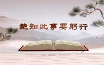 """《平""""語""""近人——習近平總書記用典》(第七集)絕知此事要躬行"""