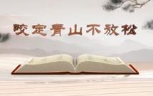 """《平""""語""""近人——習近平總書記用典》(第十一集)咬定青山不放松"""