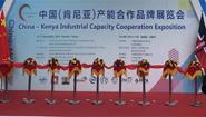 中國-肯尼亞産能合作展覽會開幕