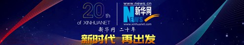 新華網迎來成立20周年