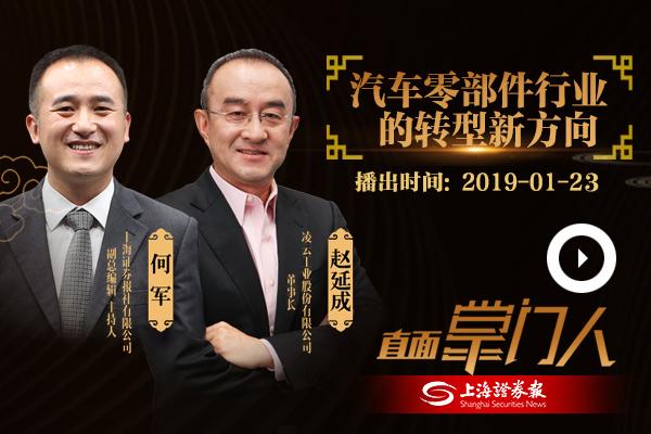 趙延成:汽車零部件行業的轉型新方向