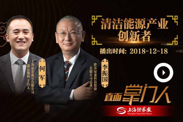 李振國:清潔能源産業創新者