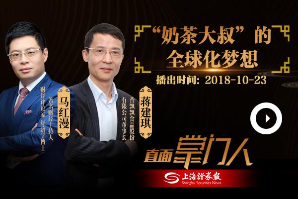 """蔣建琪:""""奶茶大叔""""的全球化夢想"""
