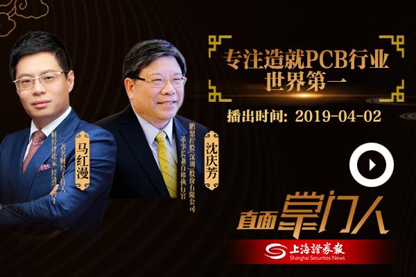 沈慶芳:專注造就PCB行業世界第一
