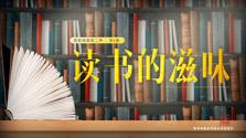 《讀書的滋味》