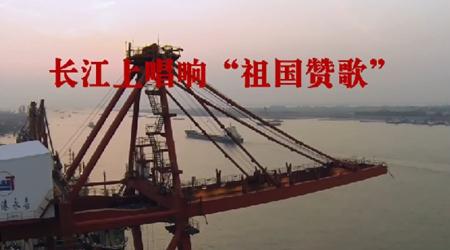 長江上唱響祖國讚歌