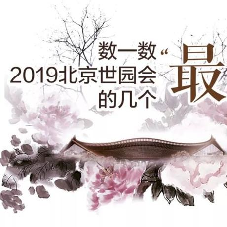 """走,賞園去!數一數2019北京世園會的幾個""""最"""""""