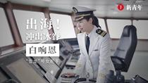 新青年|破冰行動!她開著中國船穿越北冰洋