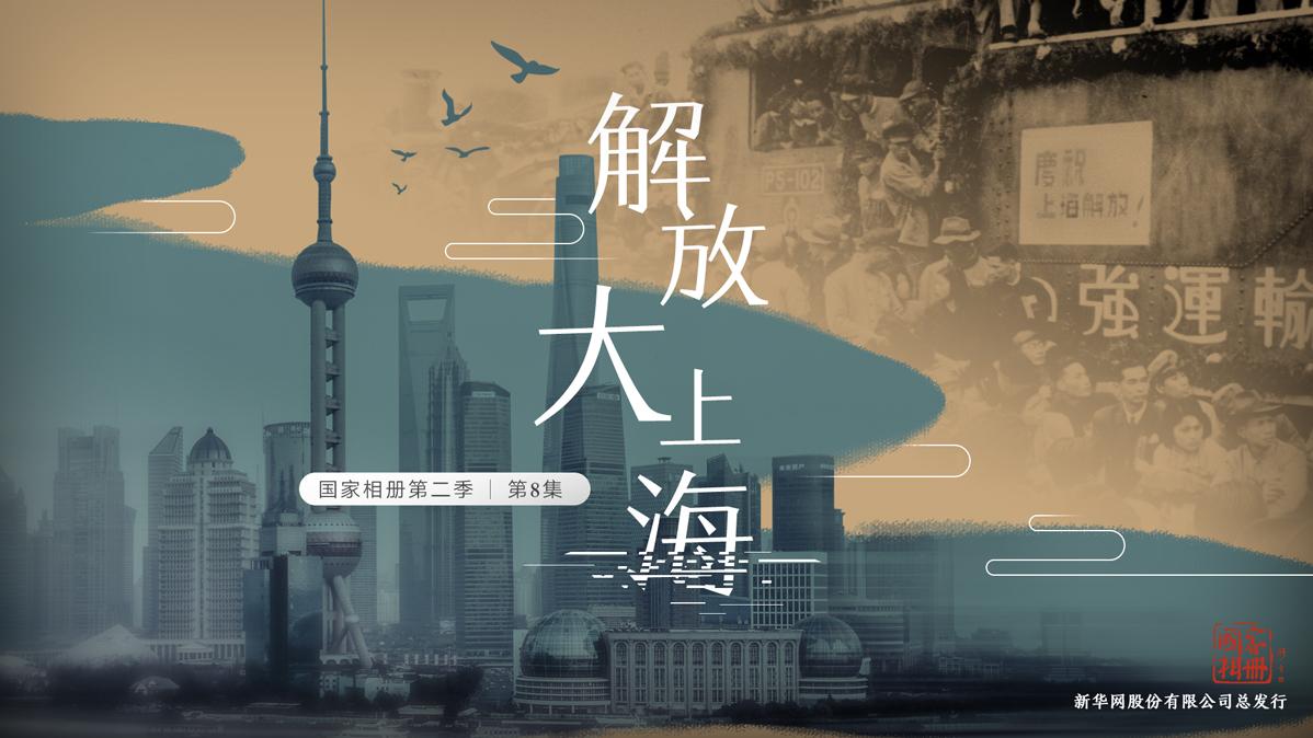 《解放大上海》