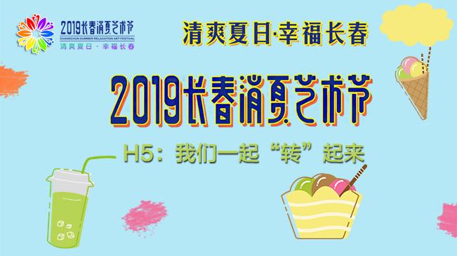 """2019長春消夏藝術節,我們一起""""轉""""起來!"""
