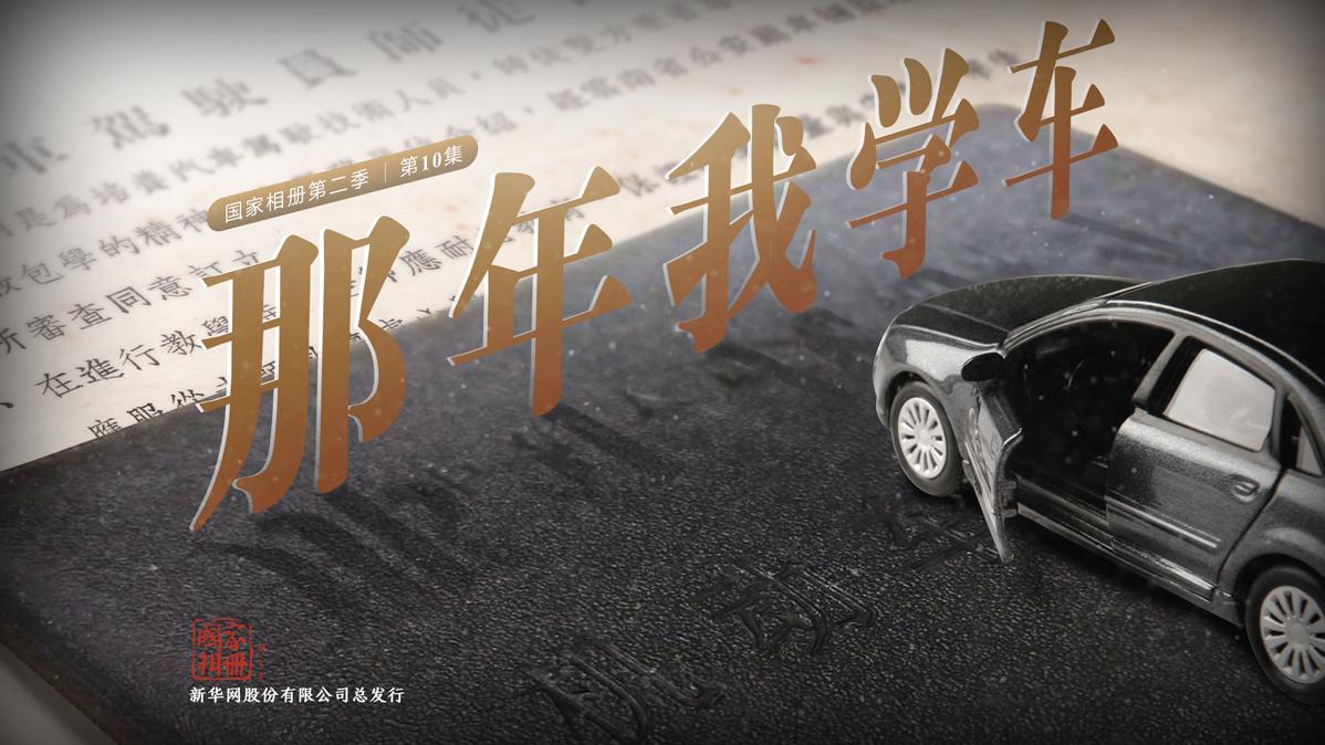 國家相冊第二季第10集《那年我學車》