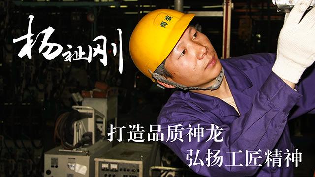 楊祉剛:打造品質神龍 弘揚工匠精神