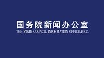 國新辦舉行2019年上半年國民經濟運行情況新聞發布會