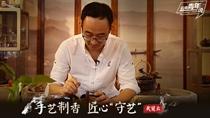 """【雲南青年説】手藝制香 匠心""""守藝"""""""