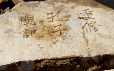 天津寶坻文廟挖出寶 出土元明清三塊碑石